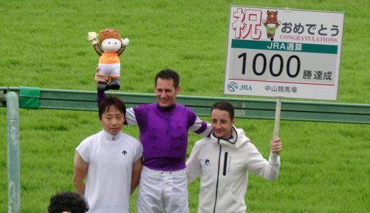 M.デムーロ騎手、JRA通算1000勝を達成「夢はまだいっぱいある」