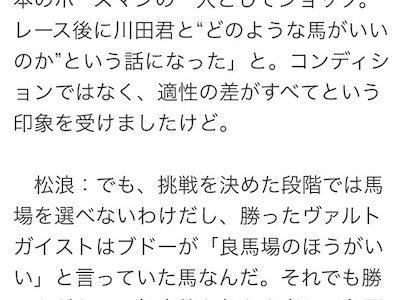 武豊騎手「凱旋門はショック。川田と『どんな馬がいいか』と議論」