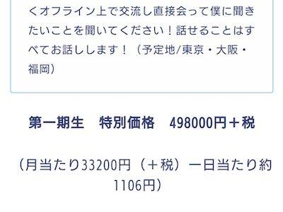 【悲報】やっぱり瀧川、有料オンラインサロンはじめる