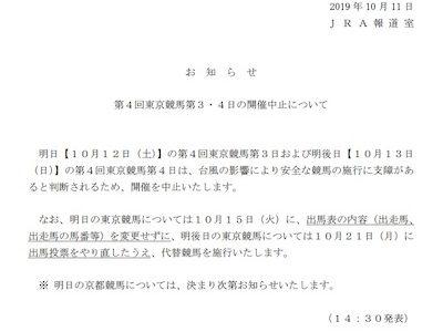 土日東京中止…15日と21日に振替