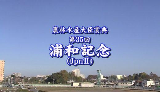 今年の浦和JBCは地方馬が3レース独占か