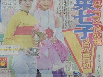 藤田菜七子騎手、東京中日スポーツの一面を飾る