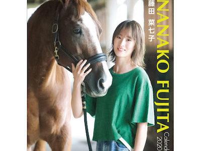 JRAカレンダー1,000円 藤田菜七子カレンダー3,080円