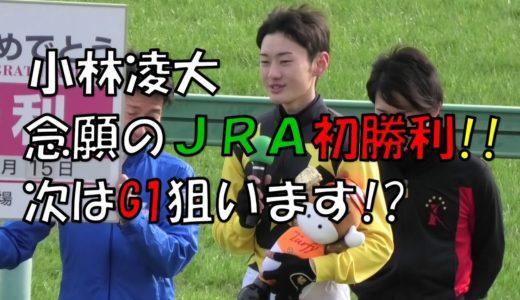 小林凌大騎手、初勝利インタビューで次の目標を聞かれて「G1ですキリッ」