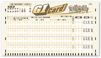GⅠ専用マークカード「GⅠ(ジーワン)カード」導入 場名とレース番号の記入を省略