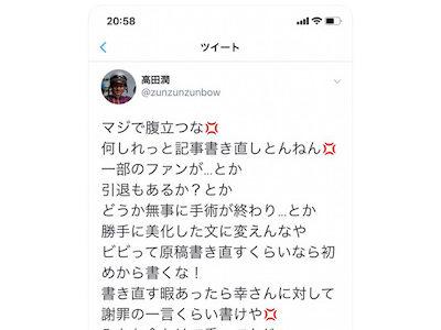 【悲報】三津谷隼人騎手のツイッター?