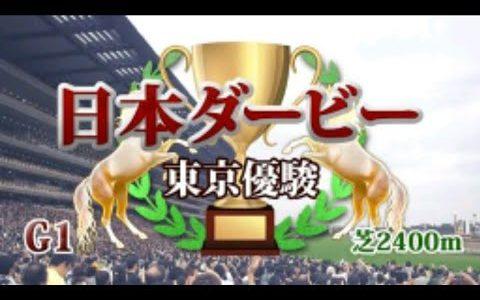 歴代最高の日本ダービー