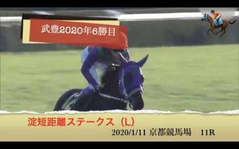 アイラブテーラーは引き続き武豊騎手で高松宮記念
