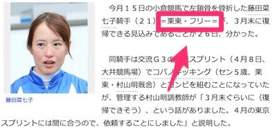 藤田菜七子が骨折休養中に栗東に移籍してた件