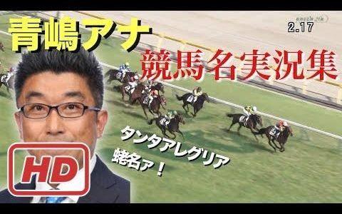 三大JRAの迷実況、「高低差200mの坂」「川田将雅は言いました」