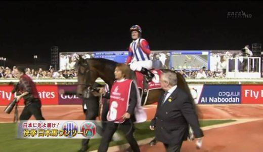 主な勝ち鞍: 皐月賞、有馬記念、ドバイワールドカップ