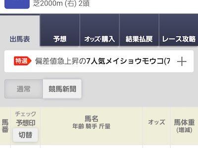 日曜阪神6レースの想定wwwww