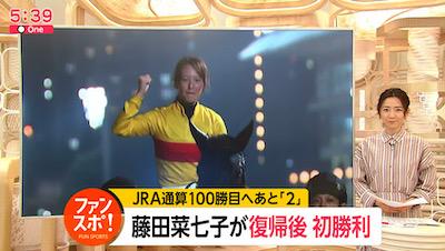 菜七子の復帰後初勝利がフジテレビのスポーツニュースのトップw