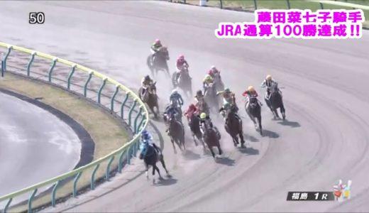 藤田菜七子騎手、女性騎手初のJRA通算100勝達成