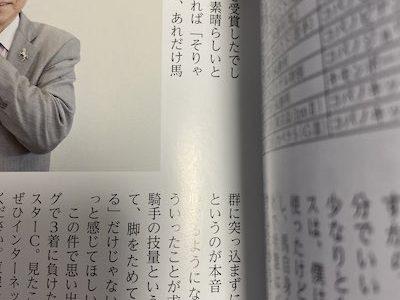 【悲報】藤田菜七子、ドクターコパにさえもディスられるwwwwww