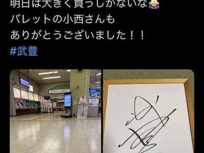 福島の武信者、福島駅で夜通し武豊を待ち伏せして濃厚接触した模様wwwwww