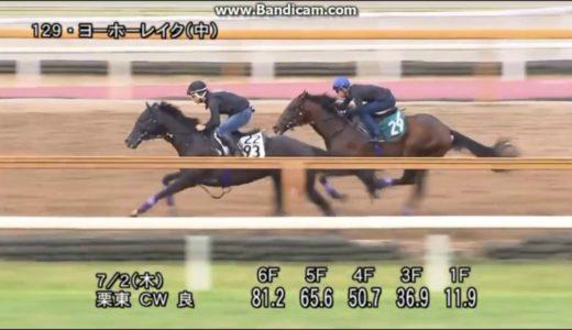 【2021年日本ダービー馬】ヨーホーレイク ついに始動!