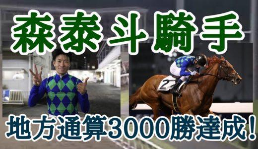 森泰斗騎手が通算3000勝「自分は騎乗回数も多く、日本一働いている騎手だと思っている」