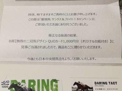 無敗の三冠馬(予定)2頭のQUOカード当たった!