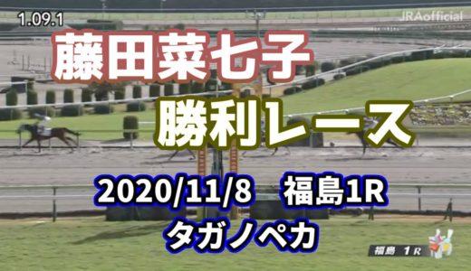 【朗報】菜七子が1日3勝しても全く騒がれなくなった件
