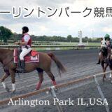 アーリントンパーク競馬場が廃止へ