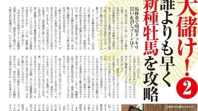 野中香良(コースケ)「モーリスの血統は現代競馬に即してない。鈍足」