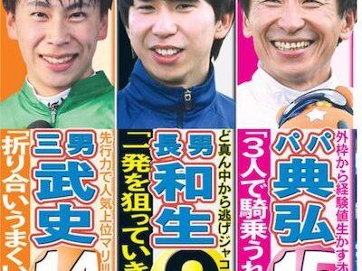 横山典弘さん、幸せの絶頂を迎える
