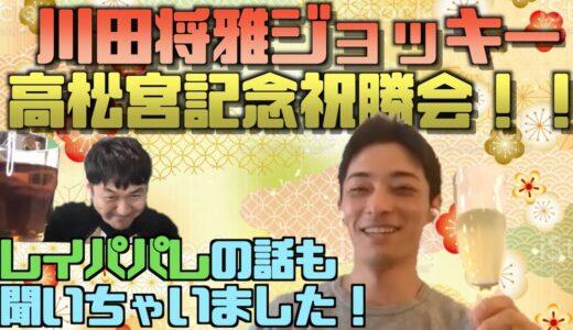 川田がレイパパレ大阪杯後にコメントしそうなこと