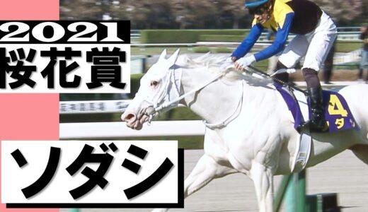 白毛という理由だけで圧倒的強さの無敗馬ソダシが2番人気になり3.6倍もついたという事実wwwww