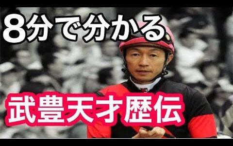 【騎手の】武史上最高の記録といえば