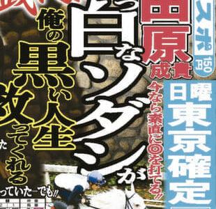田原成貴「真っ白なソダシが俺の黒い人生を救ってくれる」