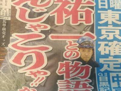 【日本ダービー】田原成貴さん、◎シャフリヤールで的中