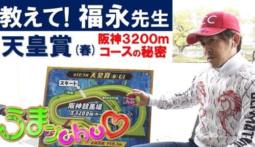 福永がレース前に語った春天の展開予想wwww