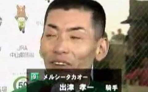 インタビューが面白い騎手、つまらない騎手