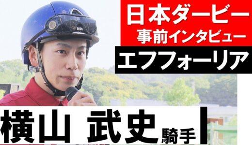 【日本ダービー】横山武史騎手「エフフォーリアに何も不安はない」