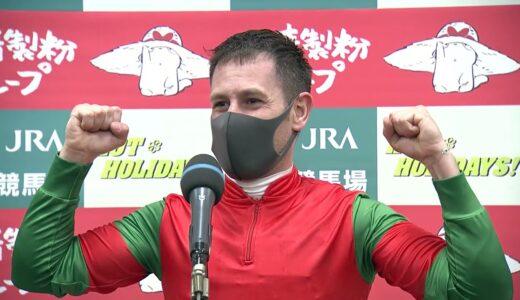 M.デムーロ騎手、今年もG1勝利