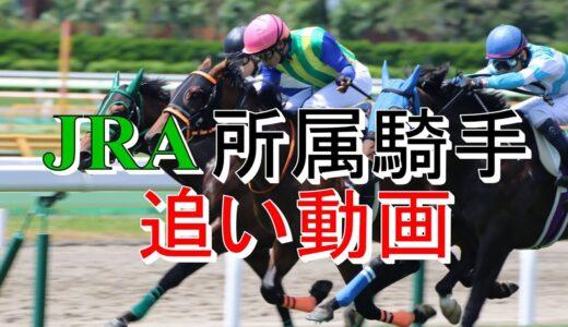 追い方が特徴的な騎手