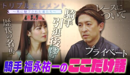 分析に定評のある福永祐一が選んだ歴代日本最強馬はエルコンドルパサー