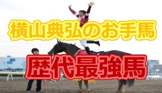 横山典弘騎手が主戦騎手を務めた中で1番の名馬