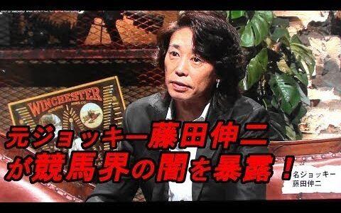 藤田伸二「パドックでよく見えるのはよく洗っただけ」