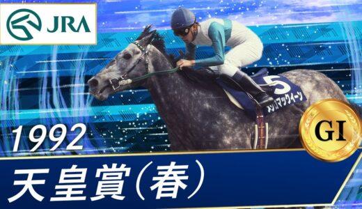 競馬史上92年天皇賞(春)のマックイーンvsテイオーほど盛り上がった対決はない
