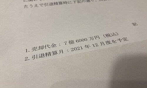 【出資者歓喜】クリソベリル、7億6000万で売却 種付け料は250~300万か