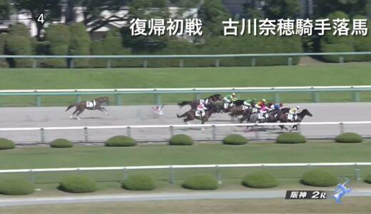 矢作芳人調教師が古川奈穂に喝「あんな騎乗じゃ誰も納得しない。見ている人が納得いく競馬をしなきゃダメ」