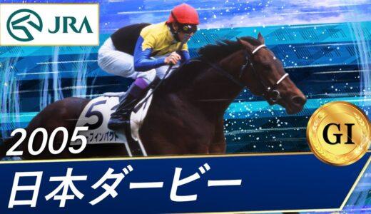 ディープインパクトの日本ダービーに勝てる馬